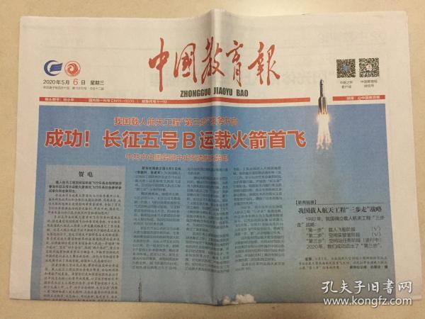 中国教育报 2020年 5月6日 星期三 第11070期 今日12版 邮发代号:1-10