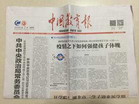 中国教育报 2020年 5月7日 星期四 第11071期 今日12版 邮发代号:1-10