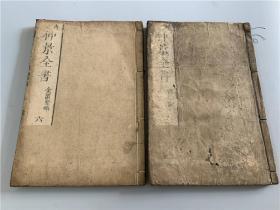 和刻本医书《仲景全书》存2册,《集注伤寒论》卷4、卷5,《金匮要略方论》卷中、卷下。