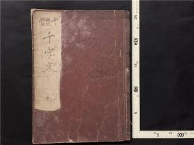 宽永版《十体千字文》1册全,孙丕显编,是日本最早的《十体千字文》和刻版本,相当于明崇祯16年时期