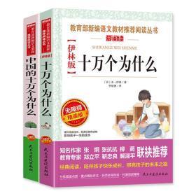 中国的十万个为什么苏联米·伊琳著正版原著全套天地出版社快乐读书吧四年级下册必读经典书目小学版人教版小学生课外阅读百科书籍