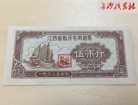 1962年,江西省船民专用粮票,伍市斤。江西省粮食厅
