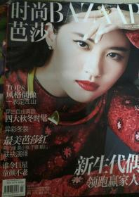 刘亦菲封面吴亦凡内页时尚芭莎