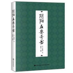 全新正版�D�� ��五要奇��  郭璞 九州出版社 9787510879227 武�h市洪山巨大�^天卷��店