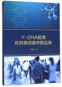 Y-DNA检测在刑事侦查中的应用