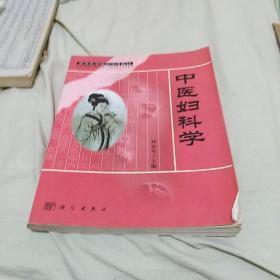 高等医学院校选用教材:中医妇科学