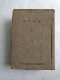 《学习》杂志1948年第1至第13期合订本一册~包邮