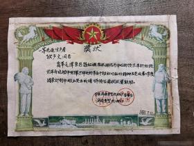 1960年奖状