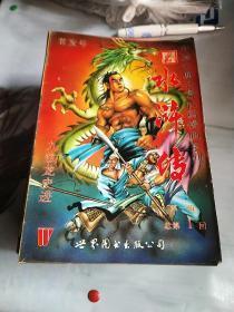 中国古典名著长篇漫画系列水浒传。全四十辑。