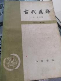 古代汉语(王力)著(全四册)
