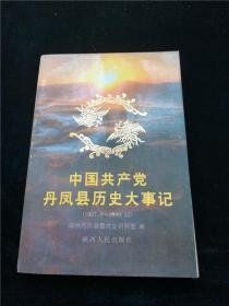 中国共产党丹凤县历史大事记(1927.4-1990.12)
