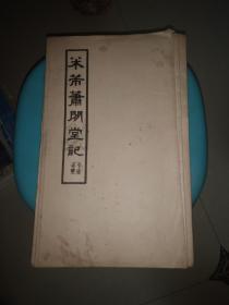 旧拓碑帖:米芾萧闲堂记清初拓本