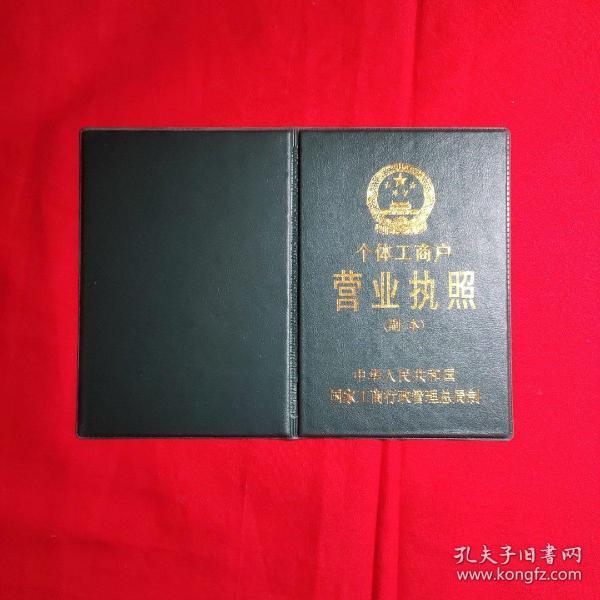个体工商户营业执照(副本)