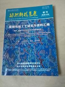 纺织科技进展(蜀锦专辑)