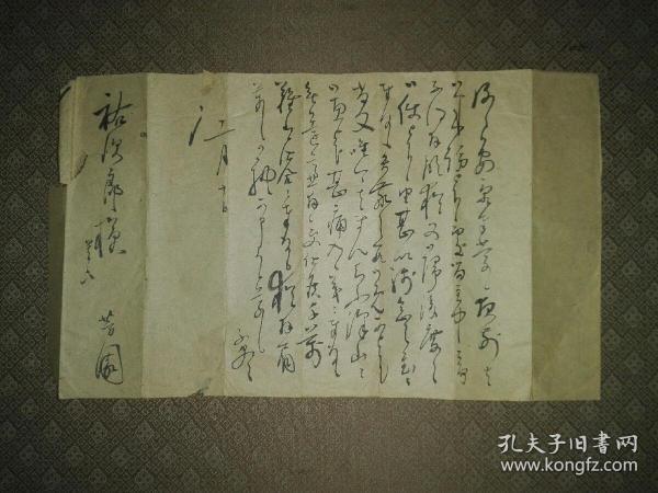清代四条派画家西山芳园(1804~1867)手写书简一通,纸本。有单字大图。西山芳园是进入日本书画骨董名录的画家,日本画家要进入这个名录非常难,非个中高手不能。