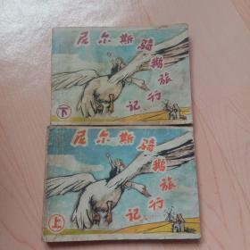尼尔斯骑鹅旅行记(上下)【连环画】