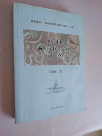 中国前期文化:心理研究