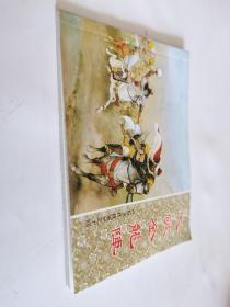 岳飞传故事之十四:大破金龙阵
