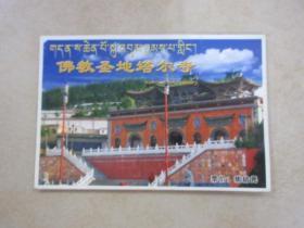 佛教圣地塔尔寺  门票带光盘