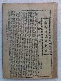 粤剧名典《最新特选流行曲》 民国(1912~1948)