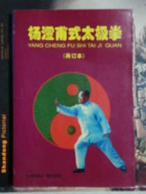 杨澄甫式太极拳/再订本(签名铃印本)