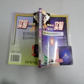中国学生创新实验设计手册化学(10)著