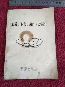天津烤鸭店  菜品、主食、操作方法简介