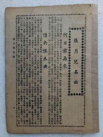 粤剧名典《张月儿名曲》民国(1912~1948)