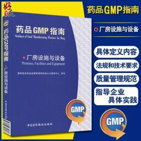 药品GMP指南:厂房设施与设备