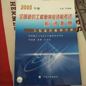 2005全国造价工程师执业资格考试应试指南:工程造价案例分析