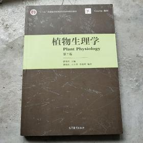 植物生理学 第7版(库存新书)