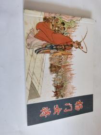杨门女将 连环画 2008-12一版一印人民美术出版社