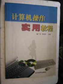 计算机操作实用教程