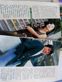 吴家丽,成龙,刘青云,萧芳芳新加坡杂志报道彩页