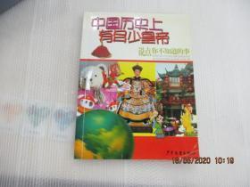 中国历史上有多少皇帝