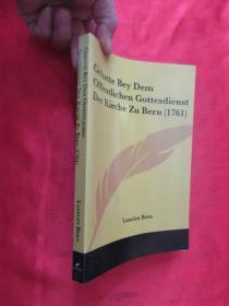 Gebatte Bey Dem Offentlichen Gottesdienst Der Kirche Zu Bern   ( 小16开 ) 【详见图】