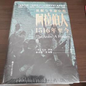 好望角丛书·征服与革命中的阿拉伯人:1516年至今    (全新未拆封)
