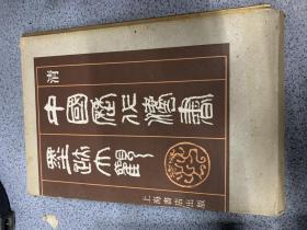 中国历代法书墨迹大观   15