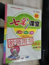 七彩课堂     语文   五年级上册    全新