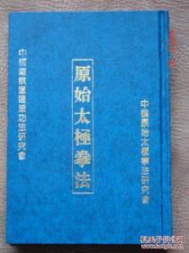 原始太极拳大全(1.武魂杂志版本 2.河北石家庄道教协会版本 3.原始太极内功心法4.视频)