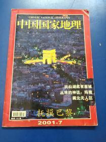 中国国家地理 2001-7