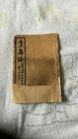 青乌经,1册全,民国,十四年