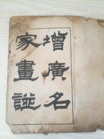 芥子园画传卷六,增广名家画谱。