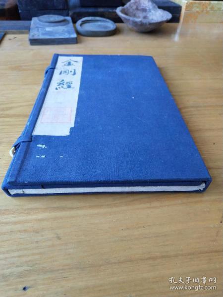 《金刚经真解》,字体娟秀,阔本白纸,民国癸亥年精印,一函一套一册全。规格26*15.5*1.8cm