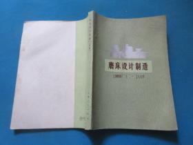 磨床设计制造    (下册)