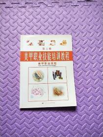 美甲职业技能培训教程 第二册 美甲职业技能
