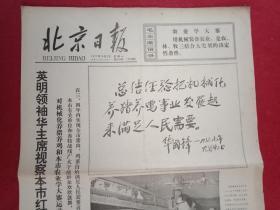 """1977年10月3日《北京日报》(四开四版;报眼为毛主席语录;华主席视察北京红星养鸡场和实验猪场并亲笔题词;北京日报就此发表社论《亲切的关怀 巨大的鼓舞》;第四版整版刊登华主席视察时的图片;第三版""""副刊""""载白崇易张为之王秦生的国画《贴心话》;杨义的散文《火炬塔上》;骆飞的散文《献礼》;刘司昌的山东快书《老教授的心愿》;水波陈满平陈广丰胡平开的诗四首;洪源徐锡宜田光的歌曲《歌唱华主席》)"""