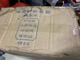 中国四大名著 线装书 中华书局