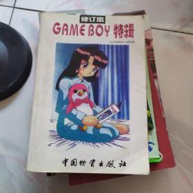 GAME BOY特辑 修订本