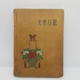 光荣日记(32开精装)